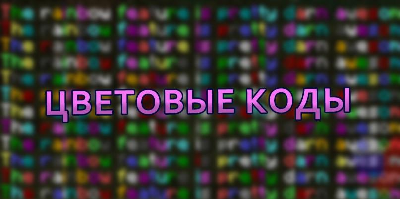 Цветовые коды в Minecraft