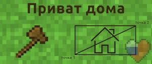 Приват дома на сервере майнкрафт 1.11 1.10 1.9 1.8 1.7 1.5