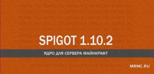 Ядро Spigot 1.10.2 для сервера Майнкрафт