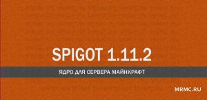 Ядро Spigot 1.11.2 для сервера Майнкрафт