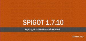 Ядро Spigot 1.7.10 для сервера Майнкрафт