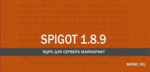 Ядро Spigot 1.8.9 для сервера Майнкрафт