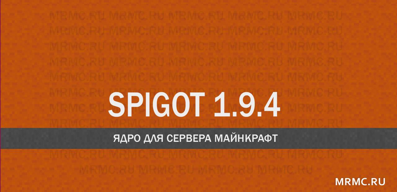 Ядро Spigot 1.9.4 для сервера Майнкрафт