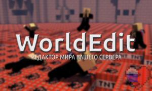 Скачать плагин WorldEdit для сервера minecraft, spigot 1.11.2, 1.10.2, 1.9.4, 1.8.8