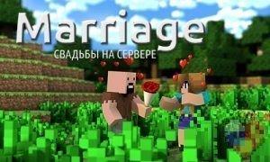 Скачать плагин Marrieage - плагин на свадьбы spigot 1.11.2, 1.10.2, 1.9.4, 1.8.8