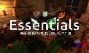 Скачать Essentials плагин на множество команд spigot 1.11.2, 1.10.2, 1.9.4, 1.8.8