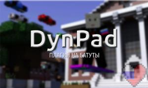 Скачать плагин DynPad на батуты для minecraft 1.11.2, 1.10.2, 1.9.4, 1.8.8