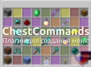 Скачать плагин Chestcommands для создания меню minecraft 1.11.2, 1.10.2, 1.9.4 , 1.8.8