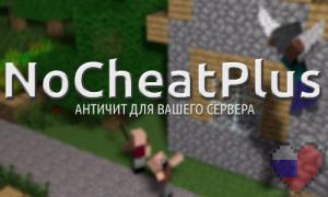 Скачать плагин АнтиЧит NoCheatPlus для spigot 1.11.2, 1.10.2, 1.9.4, 1.8.8