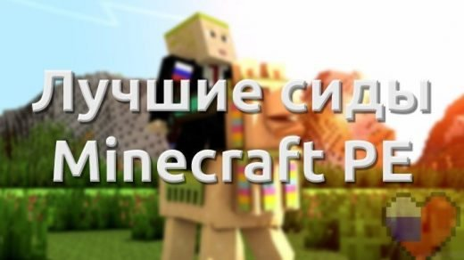 Десять лучших сидов для Minecraft PE