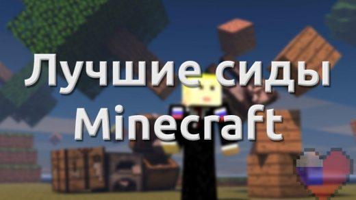 Пять лучших сидов для Minecraft