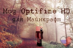 мод-Optifine-HD-для-майнкрафт