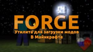 мод-forge-для-майнкрафт