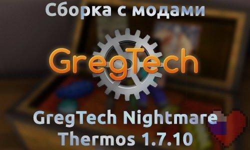 Сборка с модами GregTech NightMare для Майнкрафт 1.7.10