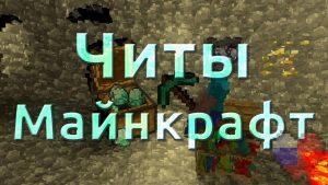 читы-майнкрафт