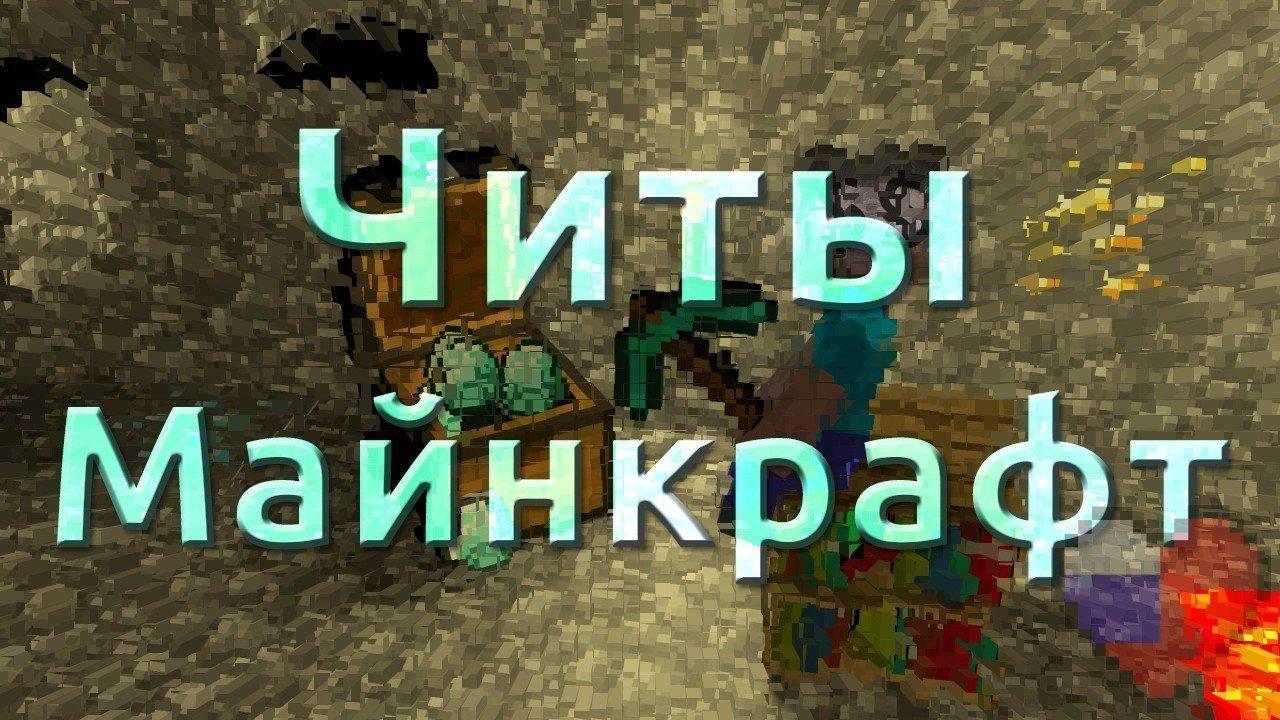 Скачать читы для minecraft 1.11.2 - 1.10.2 - 1.9.4 - 1.7 ...