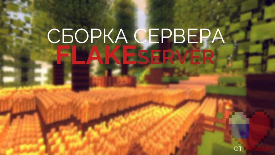 Готовая сборка сервера flakeServer от flakerZ_ для Майнкрафт 1.9.4 / 1.10.2 /1.11.2