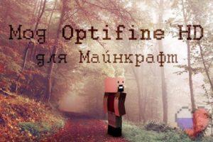 Мод OptiFine для Майнкрафт 1.13.2/1.12.2