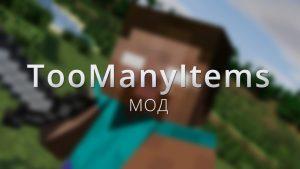 Мод TooManyItems для Майнкрафт 1.14.2/1.12.2