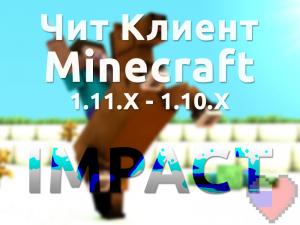 impact-майнкрафт-чит-клиент