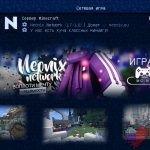 IP Сервера «Neonix.eu»  [1.7 — 1.12]
