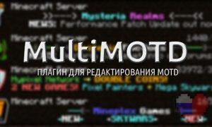 Скачать плагин MultiMOTD - редактирование motd вашего сервера