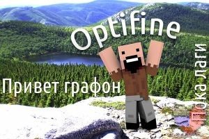 optifine-hd-убрать-лаги-поднять-фпс-повысить-графику