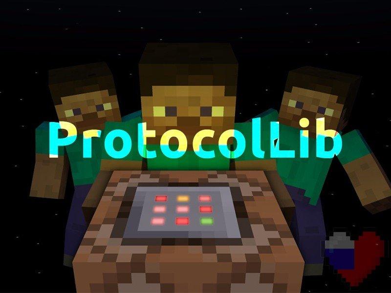 ProtocolLib для сервера Майнкрафт 1.13.2/1.12.2/1.11.2