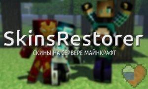 Скачать плагин SkinsRestorer - Плагин добавляет скины на сервере Minecraft 1.8 - 1.13.2