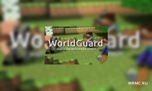 WorldGuard для сервера Майнкрафт 1.13.2/1.12.2/1.11.2