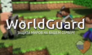 Скачать WorldGuard 1.11.2, 1.10.2, 1.9.4, 1.8.8