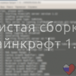 Чистая сборка сервера Майнкрафт с ядром Spigot 1.12