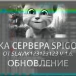Готовая сборка сервера Майнкрафт 1.8 — 1.12 от «От Славика»