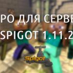 Скачать ядро для сервера Minecraft spigot 1.11.2