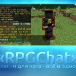Многофункциональный плагин чата — «RPGChat»