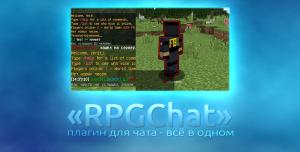 """Многофункциональный плагин чата - """"RPGChat"""""""
