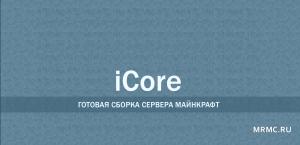 "Готовая сборка сервера ""iCore"" для Майнкрафт 1.8 - 1.12"