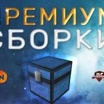 Премиум сборки сервера Майнкрафт