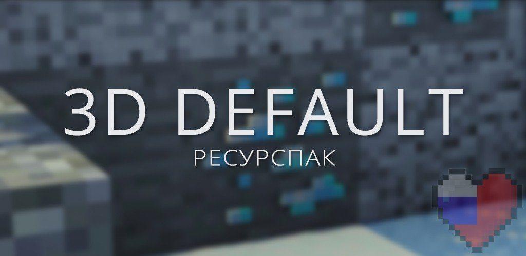 """Ресурспак """"3D Default"""" 1.13/1.12.2/1.11.2"""