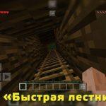 Мод «Быстрая Лестница» для Майнкрафт 1.12.2/1.11.2