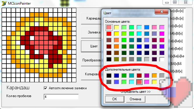 MCICONPAINTER - Создание иконок для ChestCommands
