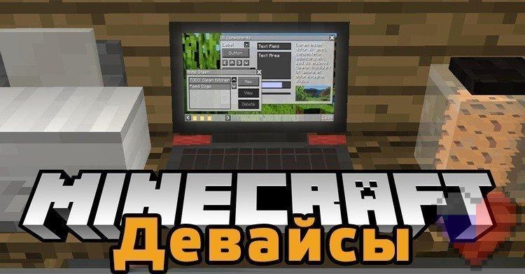 "Мод на компьютер ""Девайсы"" для Майнкрафт 1.12.2/1.11.2"