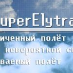 SuperElytra — Плагин на суперэлитру