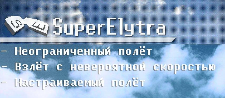 SuperElytra - Плагин на суперэлитру
