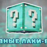 Мод на алмазные лаки-блоки для Майнкрафт 1.11.2/1.10.2