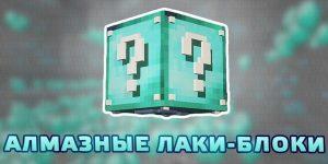Мод на алмазные лаки-блоки Майнкрафт