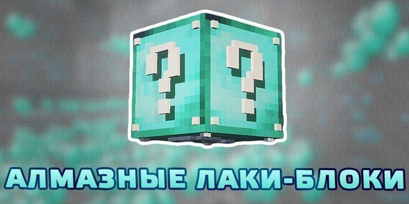 Мод на алмазные лаки-блоки (Аддон) для Майнкрафт1.11.2/1.10.2