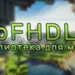 Библиотека для модов TeamCoFH's «CoFHLib» для Майнкрафт 1.7.10