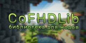 CoFHDLib библиотека для модов