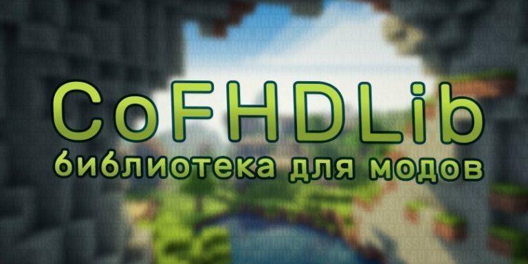 Библиотека для модов TeamCoFH's «CoFHLib» для Майнкрафт1.7.10